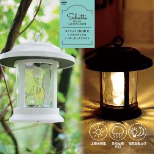 シャッテ ソーラーガーデンライト(インテリアライト ランプ 照明 屋外 ソーラー ガーデン) fci