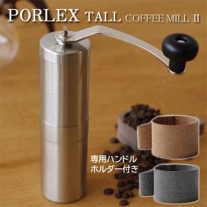 PORLEX ポーレックスセラミックコーヒーミルII TALLサイズ ハンドルホルダー付(ポーレック...