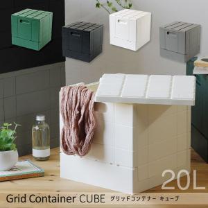 Grid Container CUBE グリッドコンテナー キューブ(収納ケース スタッキング 折りたたみ) fci
