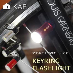 カフ キーリング フラッシュライト(キーホルダー 鍵 小型ライト ミニライト 懐中電灯 自転車ライト) fci