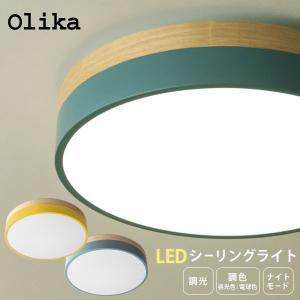 Olika LED CEILING LIGHT LEDシーリングライト(天井照明 照明器具 おしゃれ 北欧 LED リモコン 調光 調色 ナイトモード)|fci