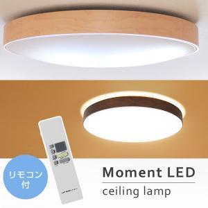 Moment LEDシーリングランプ・リモコン付(Moment-ceiling lamp 天井照明 木目 ナチュラル サーカディアン機能)|fci
