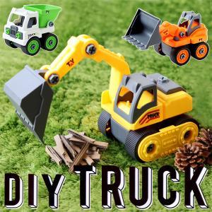 DIY トラック(車 おもちゃ キッズ 知育 ギフト ミニカー 子供用) fci