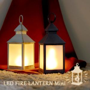 イルミネミニファイヤーランタン(インテリアライト ランプ 照明 LED ゆらぐ灯り) fci