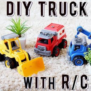 DIY トラック WITH RC(車 おもちゃ キッズ 知育 ギフト ミニカー 子供用 電動) fci