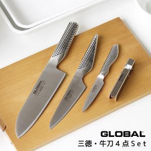グローバル 包丁 GLOBAL 4点セット/包丁置きプレゼント(hitoyasumi 三徳包丁 牛刀)|fci