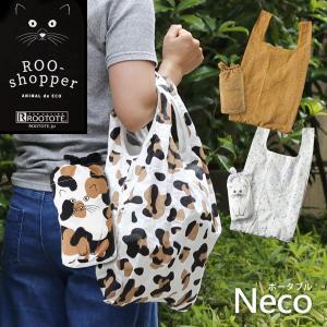 エコバッグ ルーショッパー ポータブル Neco(トート 猫 ルーポケット 買い物 コンパクト)|fci