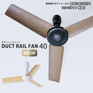 ダクトレール ファン ウッド DUCT RAIL FAN WOOD(簡単 超軽量 リモコン サーキュレーター シーリングファン 木調)|fci