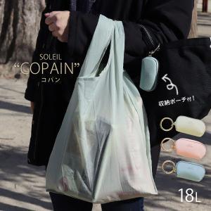 エコバッグ ソレイユ コパン SOLEIL COPAIN(ショッピングバッグ パッカブル エコバッグ 収納ポーチ キーリング)|fci