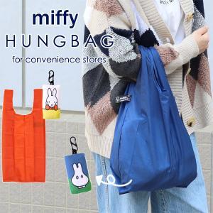 HUNGBAG ハングバッグ Dick Bruna(エコバッグ マイバッグ ミッフィー miffy)|fci