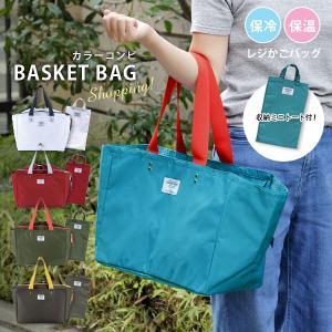 カラーコンビバスケットバッグ(エコバッグ 保冷保温 レジかご対応 大容量 スタイリッシュ トートバッグ)|fci