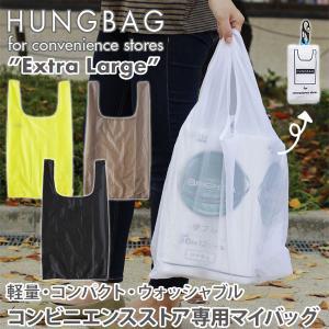 HUNGBAG ハングバッグ XL(エコバッグ)|fci