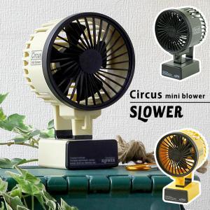 SLOWER MINI BLOWER Circus サーカス(扇風機 デスクファン 卓上ファン USBファン 小型ファン)|fci