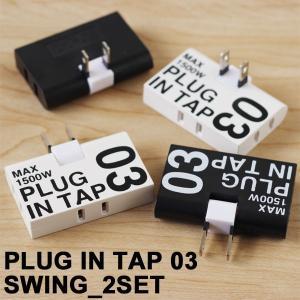 PLUG IN TAP 03 SWING_2SET プラグインタップ 3個口スウィングタイプ2個セット(延長コード)|fci