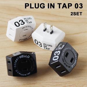 PLUG IN TAP 03_2SET プラグインタップ 3個口2個セット|fci