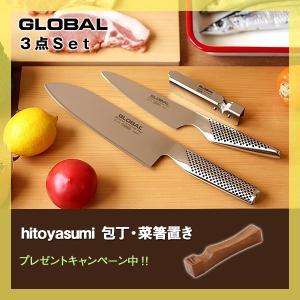 グローバル 包丁 GLOBAL 3点セット/包丁置きプレゼント(三徳 牛刀 hitoyasumi ひとやすみ)|fci