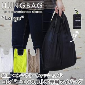 HUNGBAG ハングバッグ Large(エコバッグ)|fci