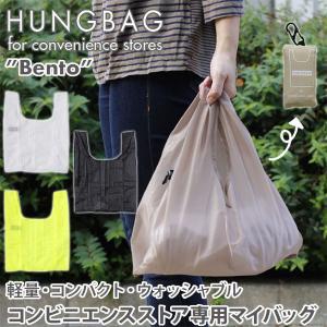 HUNGBAG ハングバッグ Bento(エコバッグ お弁当サイズ)|fci
