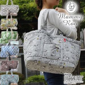自らママであるデザイナーが作ったママ用のバッグにスヌーピーでお馴染みのPEANUTSが登場。ポリエス...