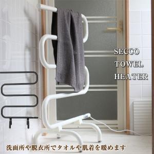 SECCO TOWEL HEATER タオルヒーター(タオルウォーマー 物干し 部屋干し 簡易乾燥機)|fci