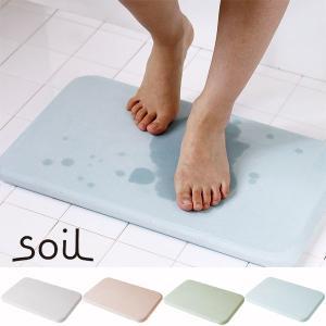 吸水性の高い自然素材、珪藻土(けいそうど)でつくられたバスマット。足の裏の水分をすばやく吸い取り、時...