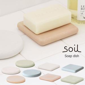 soil ソープディッシュ(珪藻土 石けん置き 石けん台 けいそうど ソイル)