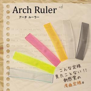 アッシュコンセプト/Arch Ruler アーチ・ルーラー(+d カラフル 定規)