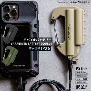 カラビナ バッテリー ダブル(充電器 スマートフォン 携帯電話 ミリタリグッズ ポータブル 防水 PSEマーク)|fci