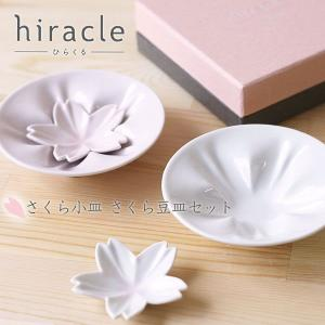 hiracle ひらくる さくら小皿 さくら豆皿各1枚セット(桜 陶器) fci
