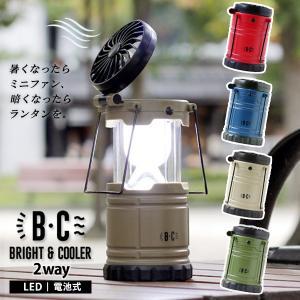 LEDランタン ファン機能付き BRIGHT&COOLER(アウトドア 防災アイテム ミニ扇風機 ライト 電池式) fci