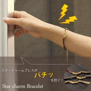 ELEBLO スターチャームブレス(静電気防止 ブレスレット 放電)|fci