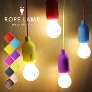 ROPE LAMP 電球型LEDライト(LEDランプ SMILE スマイル WOOD 木目 カワイイ ロープ ハンギング)|fci