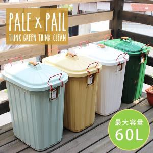 PALExPAIL ペールペール ゴミ箱(ダストボックス オシャレ ペールカラー 分別)の写真