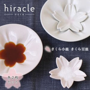 hiracle ひらくる さくら小皿 さくら豆皿各2枚セット(桜 陶器 ギフト) fci