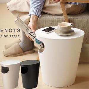 ENOTS エノッツ サイドテーブル (テーブル ゴミ箱 収納) fci