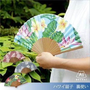 西川庄六商店 BOUDAI ハワイ扇子 裏使い