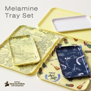 MELAMINE TRAY SET・メラミントレイセット(サービングトレイ キャッシュトレイ) fci