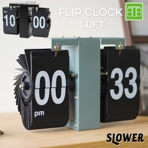 FLIP CLOCK LUFT パタパタクロック(フリップ時計 ソラリー時計 アナログ 置時計 掛時計)|fci