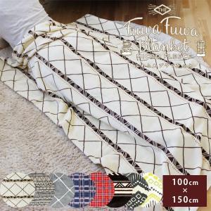 ふわふわブランケット150×100cm(スパイス マイクロフリース 毛布 ひざ掛け ギフト 大判)|fci