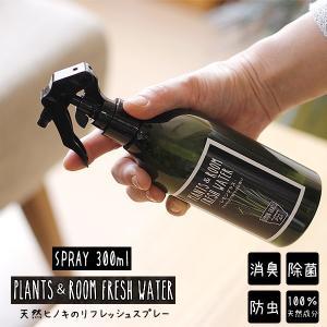 PLANTS&ROOM FRESH WATER スプレーボトル 300ml(除菌 消臭 虫よけ オー...