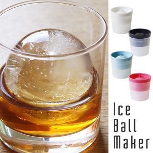 直径6cmの丸氷が作れる製氷器です。ロックグラスにぴったりの大きな丸い氷が簡単に作れます。複数使用時...