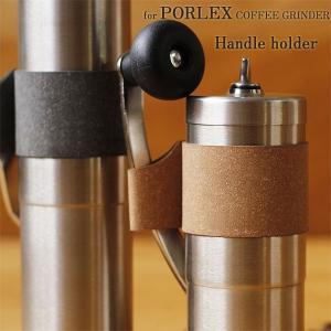 おいしいコーヒーを淹れるのに欠かせないPORLEXコーヒーミル・コーヒーミルミニの専用ホルダーが再登...