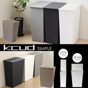 ゴミ箱 kcud クード シンプル