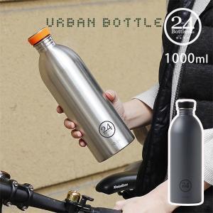 24Bottles Urban Bottle・アーバンボトル 1000ml
