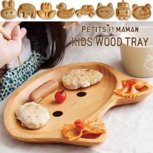 PETITS ET MAMAN TRAY・プチママン トレイ(木製 ウッドプレート ウッドトレイ アニマル ギフト ロボット くるま 出産祝い 誕生日) fci