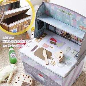 ホッペル・キッズ収納ボックス(収納BOX おもちゃ おもちゃ箱 おままごと キッチン ギフト お祝い) fci