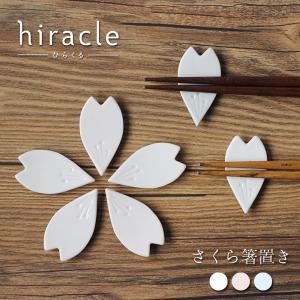 hiracle ひらくる さくら箸置き 5枚入り(桜 花びら はしおき 九谷焼 陶器) fci