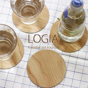 LOGIA COASTER SET ROUND・ロギア コースターセット ラウンド(木目 テーブルウェア) fci