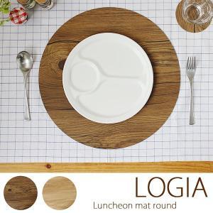LOGIA LUNCHEON MAT ROUND・ロギア ランチョンマット ラウンド(ランチマット テーブルマット ウッド調 テーブルウェア) fci