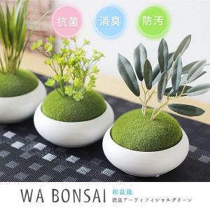 Wa Bonsai・和盆栽 消臭アーティフィシャルグリーン 丸鉢タイプ